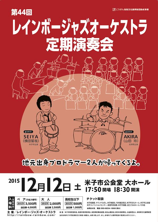H27年定演ポスター